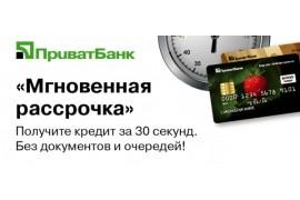 Для клиентов «Ловато Сервис» доступна мгновенная рассрочка от Приват банк